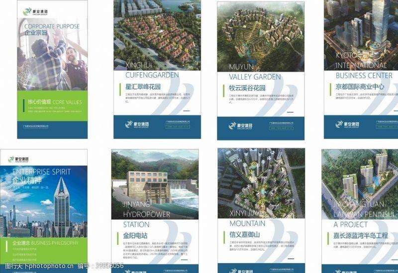 核心价值观公司简介工程案例精品工程图片