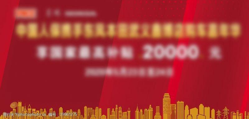 活动背景红色背景图片