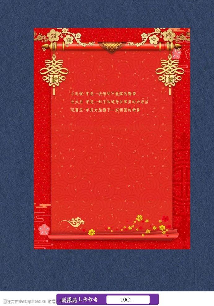 书信红色中国风信纸图片