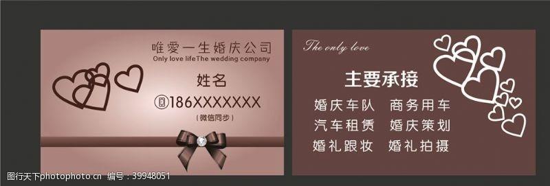 婚庆名片婚礼卡片名片浪漫图片