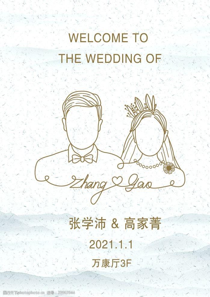 婚庆水牌图片
