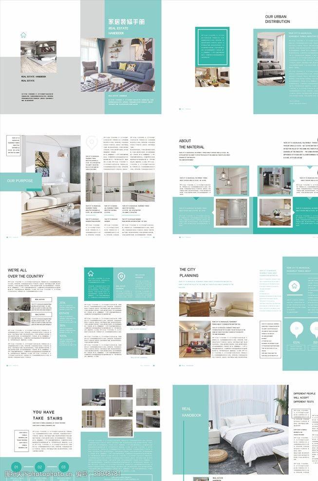 画册素材家具画册图片
