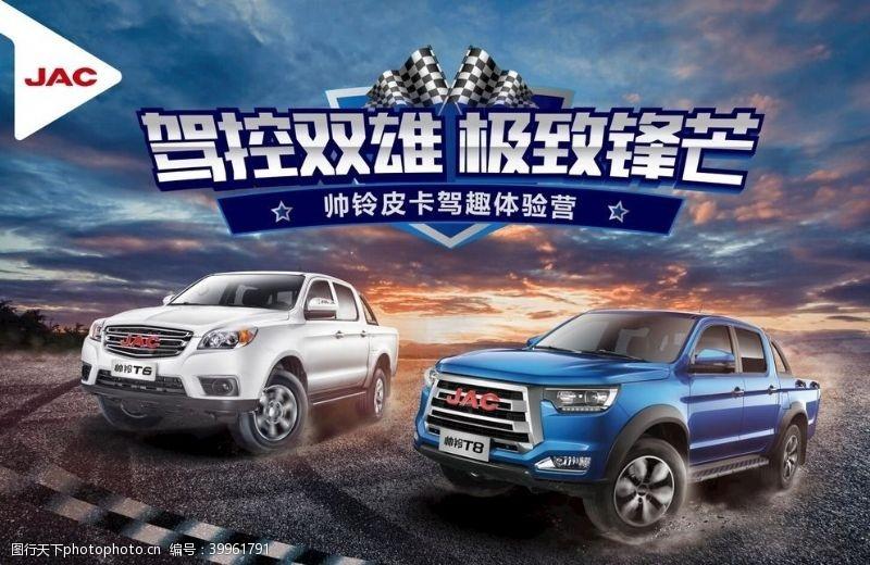 字体设计江淮汽车图片