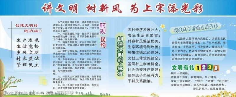 核心价值观建文明村创城公益广告图片