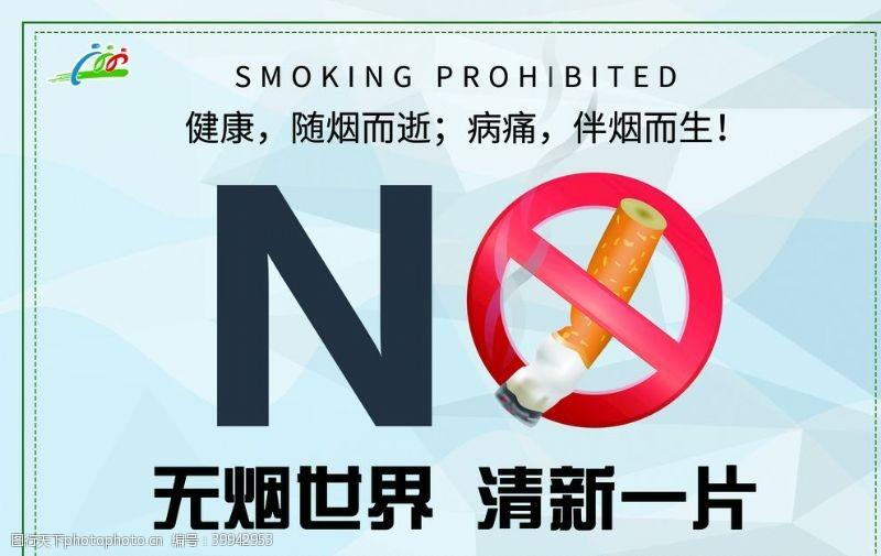 体育海报禁烟海报图片