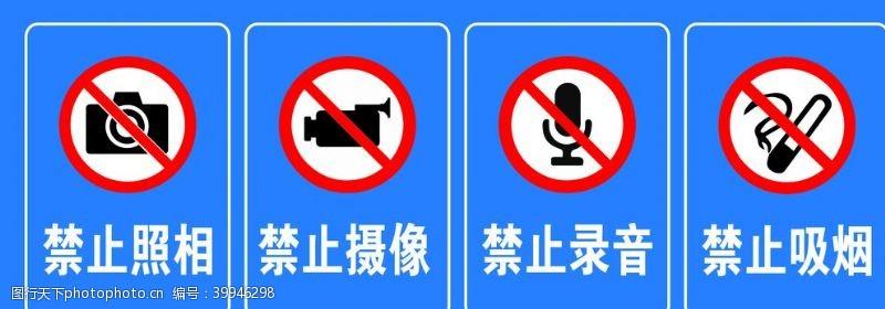 禁止吸烟拍照摄像录音图片