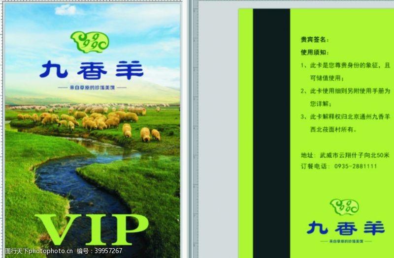 身份九香羊VIP卡图片