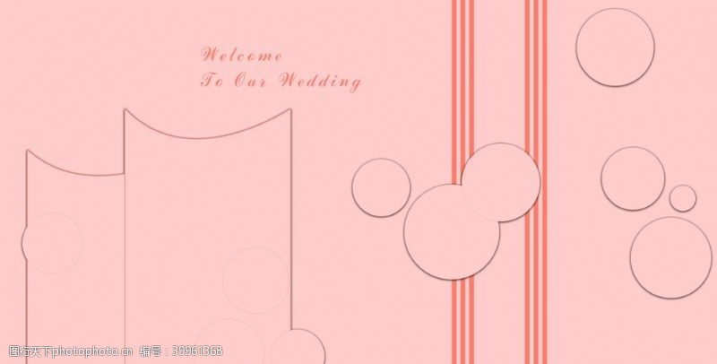 婚庆橘色婚礼图片