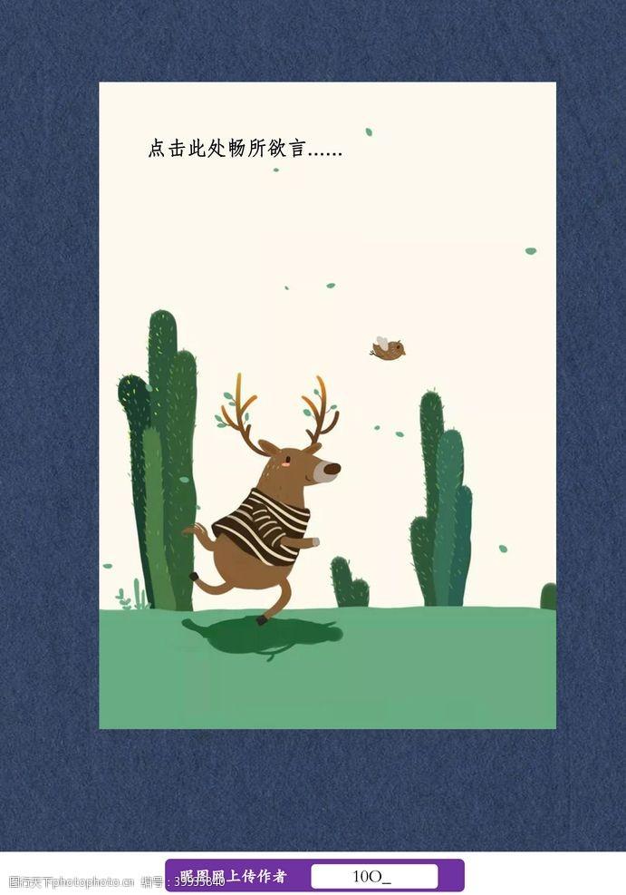 书信卡通动物信纸图片