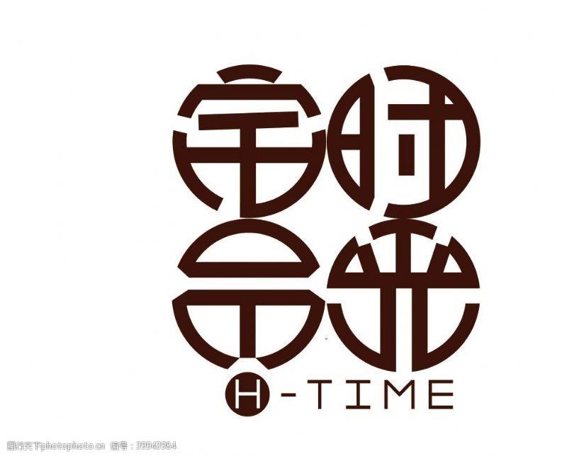 字体设计快乐时光logo图片
