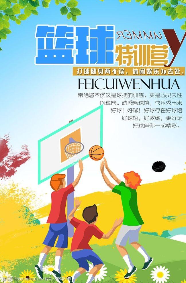 体育设计篮球比赛图片