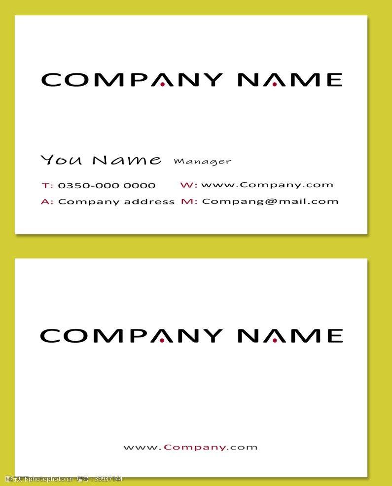 企业名片设计图片