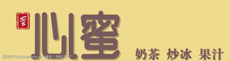 字体设计奶茶店店招设计图片