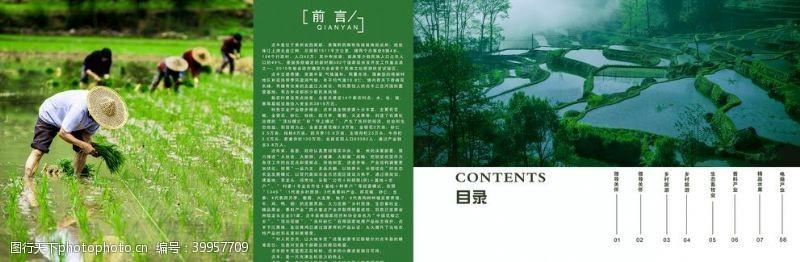 产品宣传农业宣传手册图片