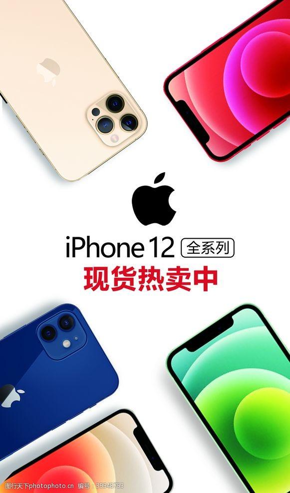 苹果12宣传海报图片
