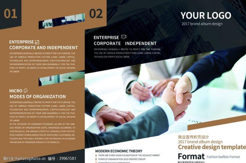商务人物三折页图片