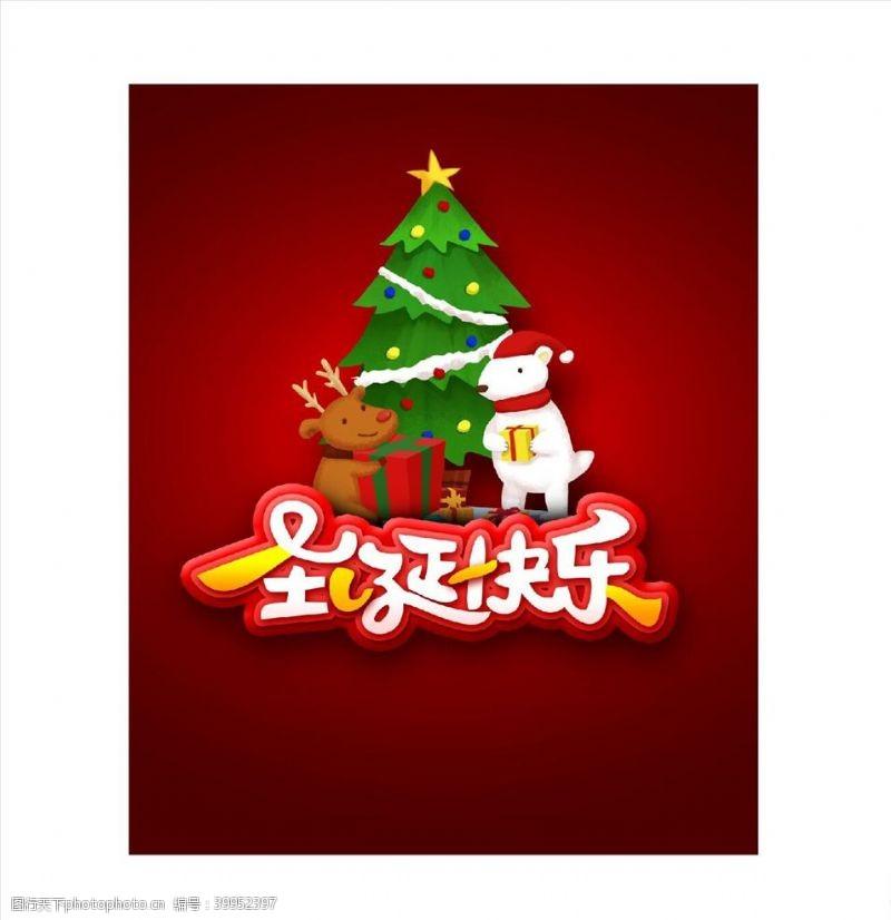 红苹果圣诞海报图片