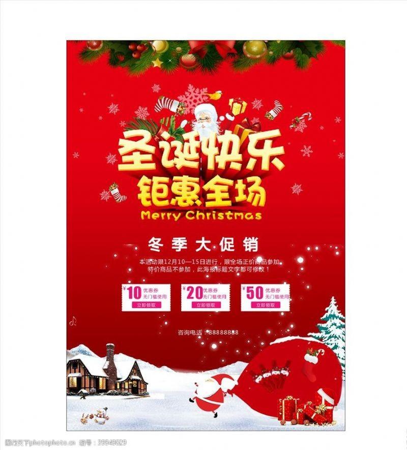 苹果圣诞元旦宣传海报图片
