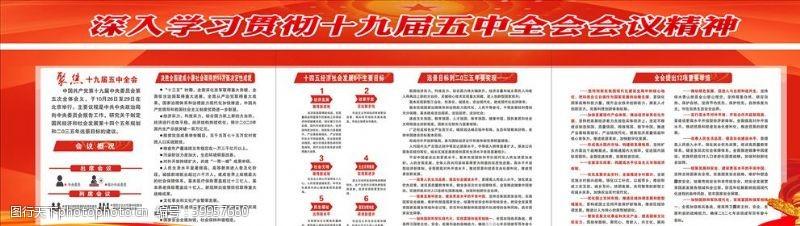 十九届五中全会精神宣传栏图片