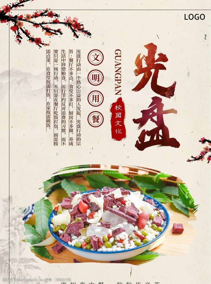 食堂文化宣传食堂文化之光盘图片