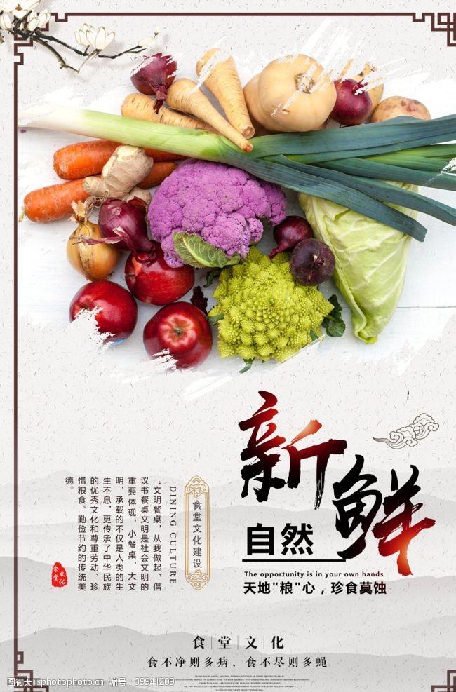 食堂文化宣传食堂文化之新鲜图片