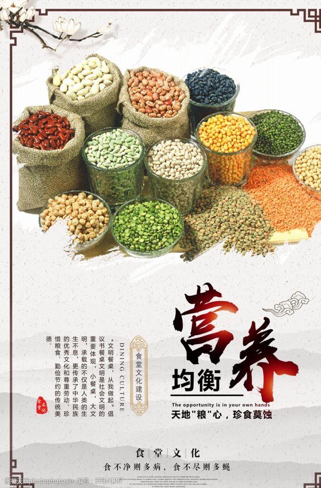 食堂文化宣传食堂文化之营养图片