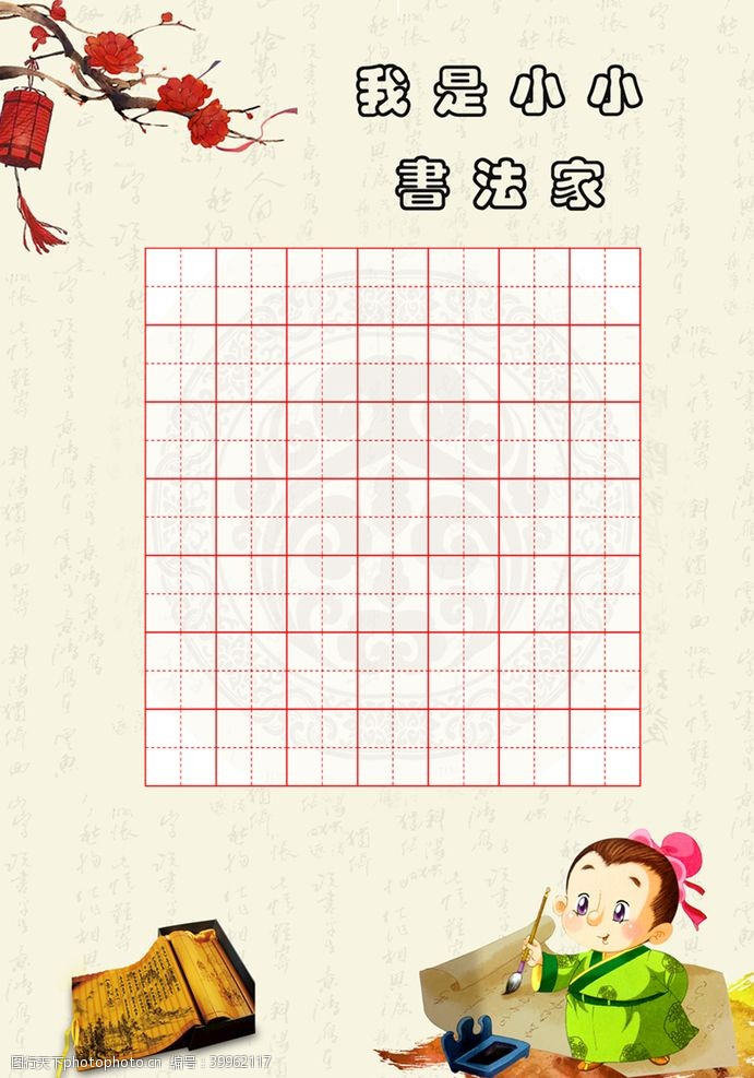 写字书法模板图片