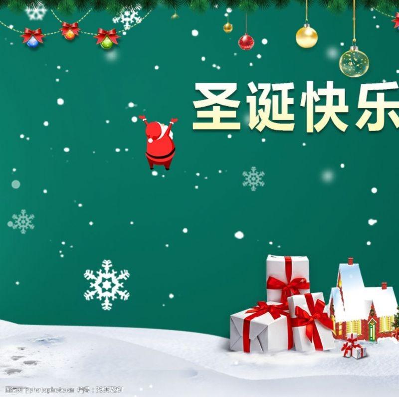 天猫淘宝圣诞节零食主图图片