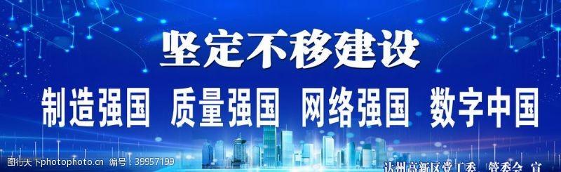 未来网络强国数字中国图片