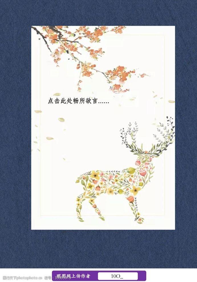 书信唯美小鹿信纸图片