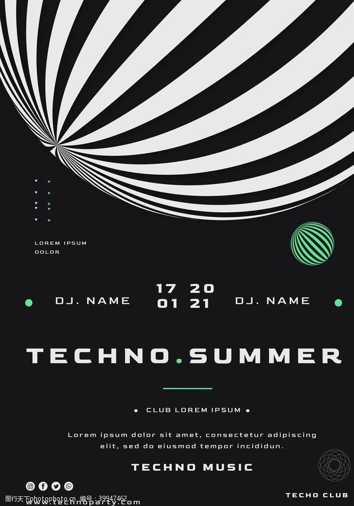 夏季电子音乐节海报图片