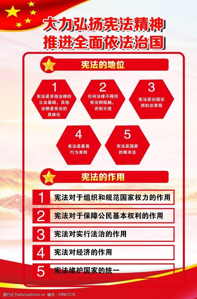 红飘带宪法海报图片