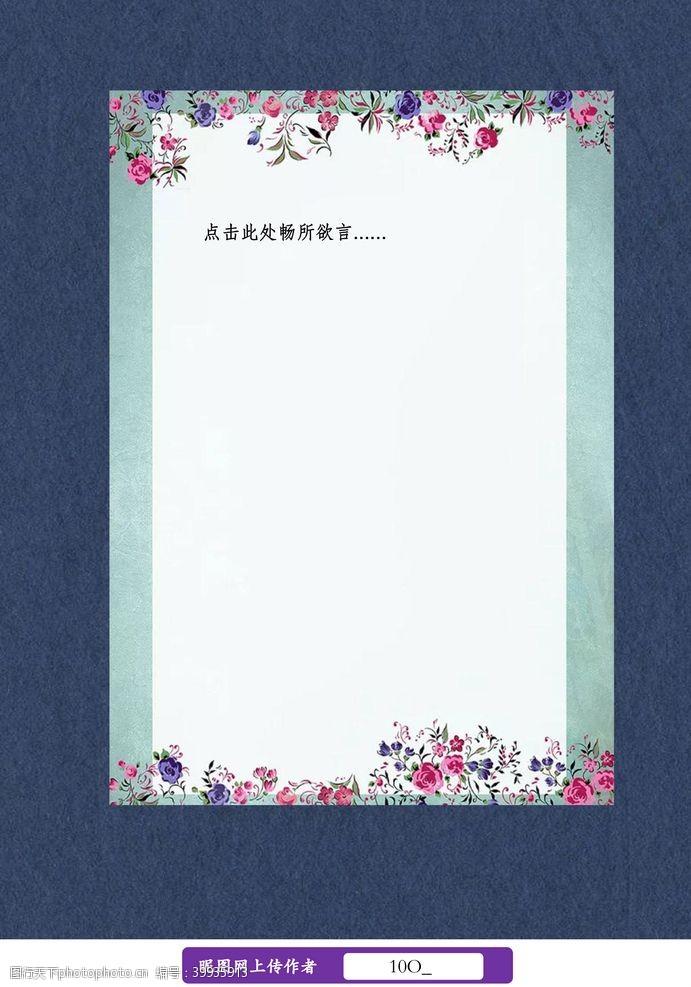 书信鲜花翡翠绿信纸图片