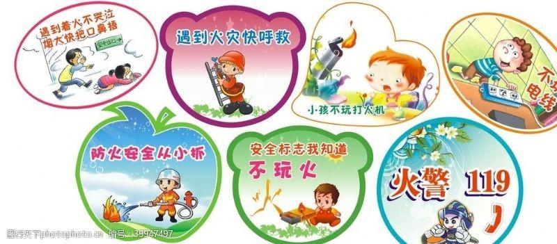 幼儿园宣传单消防卡通标语图片