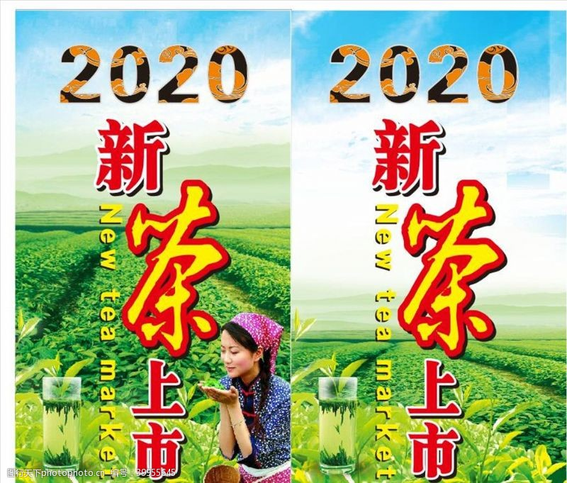 欢迎品鉴新茶上市海报新茶上市展板图片