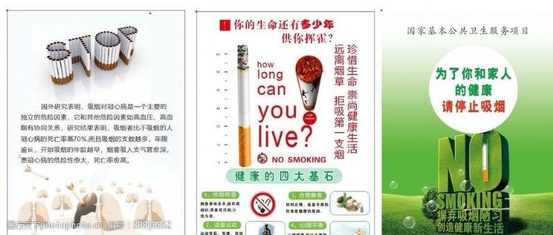 禁止吸烟吸烟有害健康图片