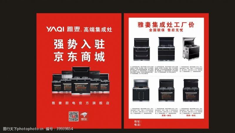 产品宣传雅妻高端集成灶宣传彩页图片