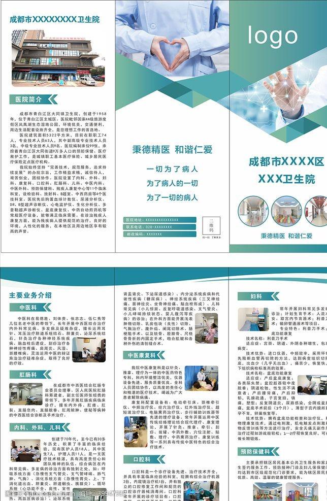 医院折页图片