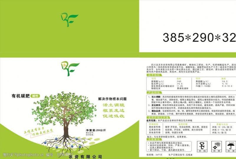 肥料有机花肥包装图片