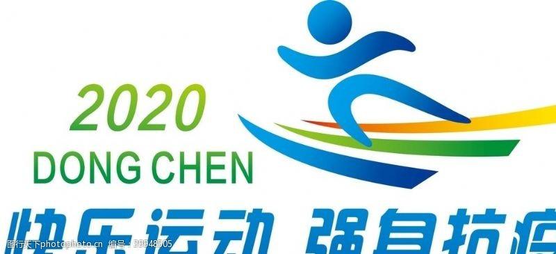 快乐运动运动会logo图片