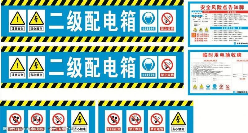 加工中国建筑配电箱标语图片