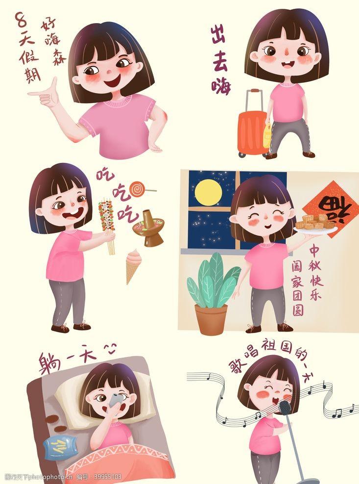 中秋节卡通人物素材图片