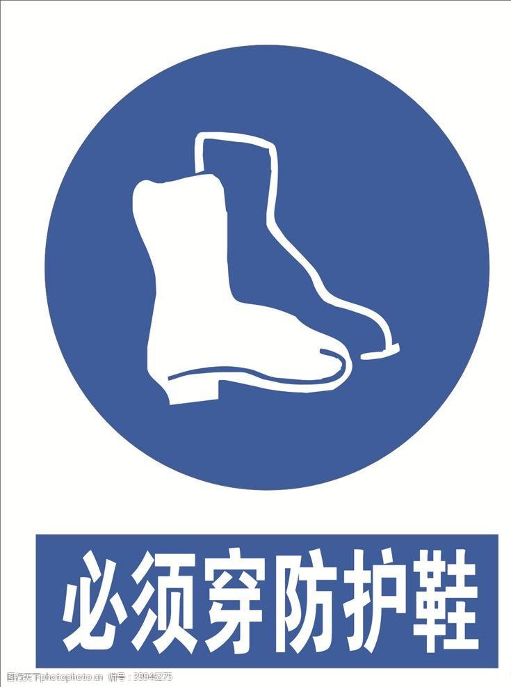 禁止吸烟必须穿防护鞋图片