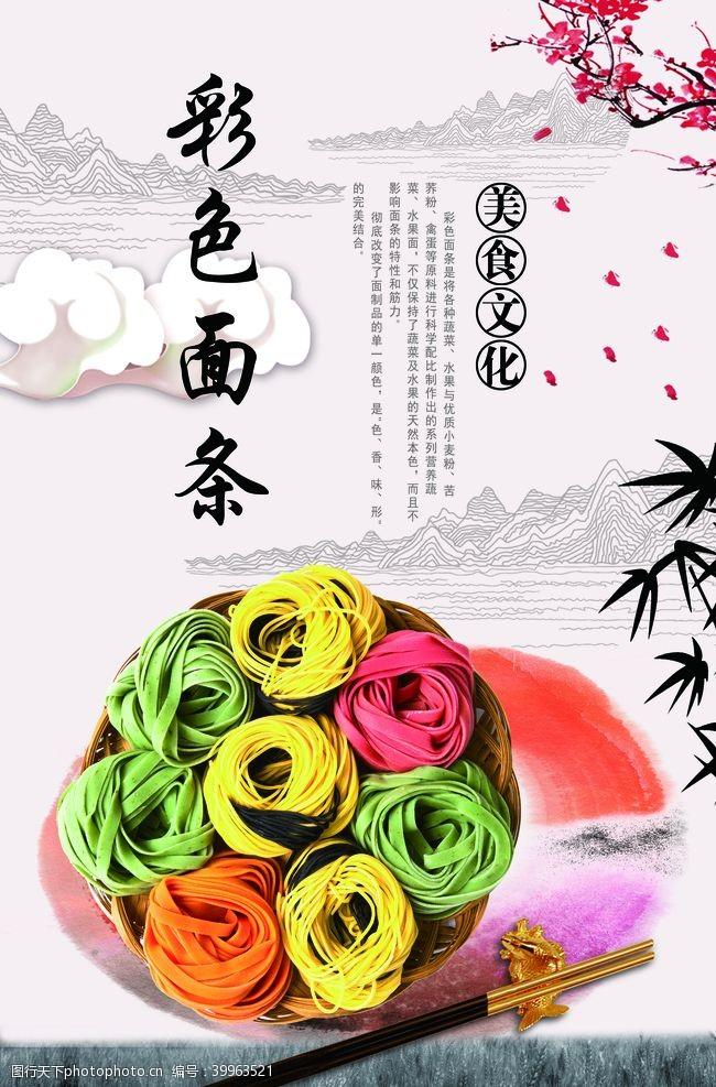 餐饮美食彩色面条图片