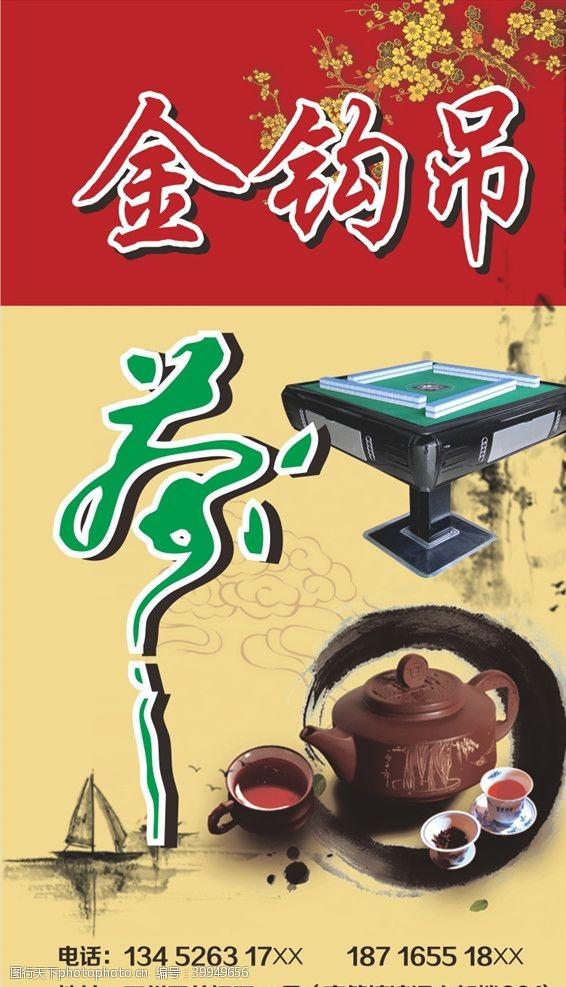 棋牌室茶楼海报图片