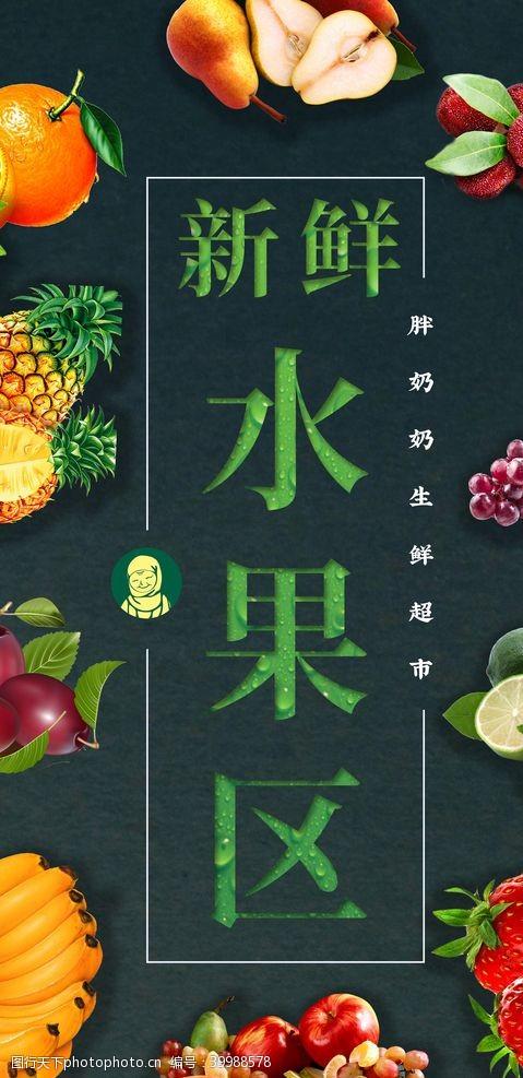 超市展板超市新鲜水果区图片