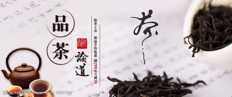 春茶上新茶图片