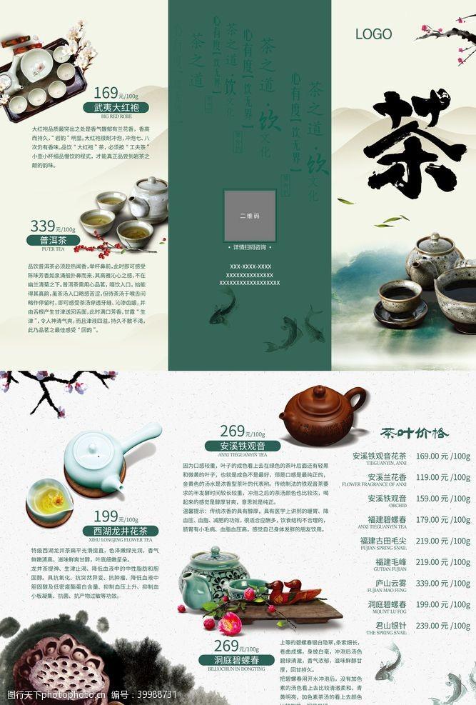 折页模版茶叶三折页图片