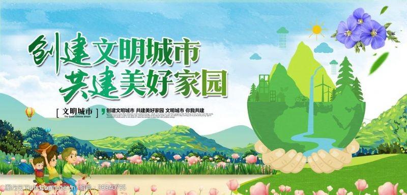 psd素材创建文明城市围墙广告设计PSD图片