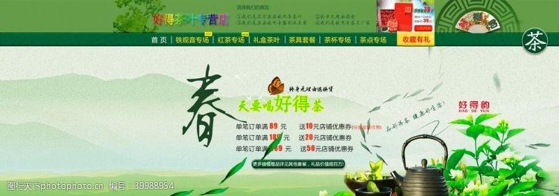 春茶图片海报